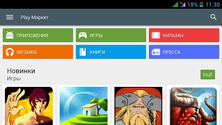 Игры на андроид через play market market