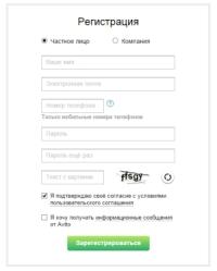 Как найти объявление по номеру на авито