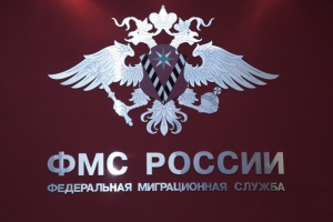 Миграционная служба россии официальный сайт горячая линия